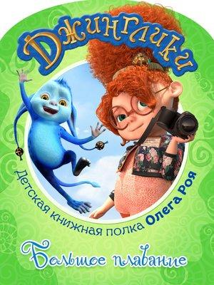 cover image of Большое плавание (с цветными иллюстрациями)
