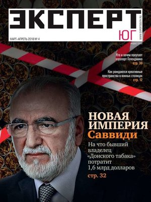 cover image of Эксперт Юг 04-2018