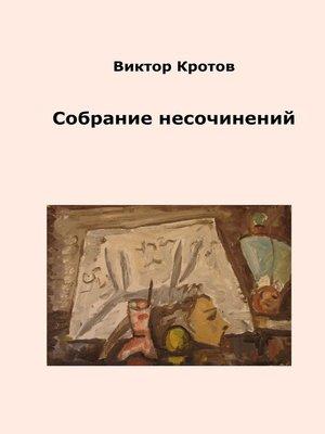 cover image of Собрание несочинений