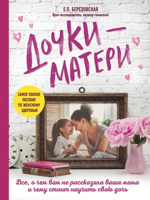 cover image of Дочки-матери