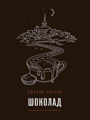 cover image of Шоколад