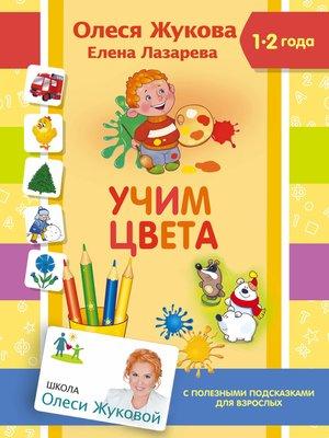 cover image of Учим цвета