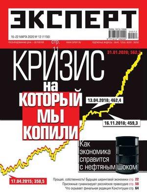 cover image of Эксперт 12-2020