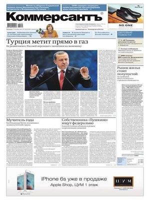 cover image of Коммерсантъ (понедельник-пятница) 186-2015