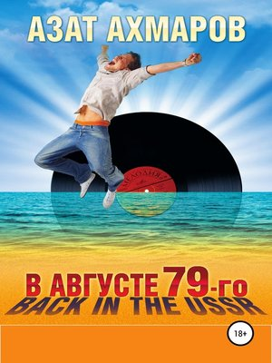 cover image of В августе 79-го, или Back in the USSR