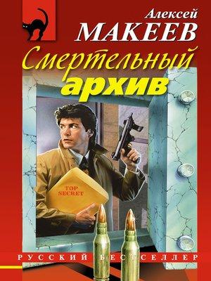 cover image of Смертельный архив