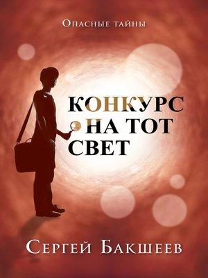 cover image of Конкурс на тот свет
