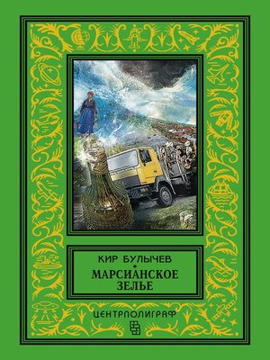 cover image of Марсианское зелье (сборник)