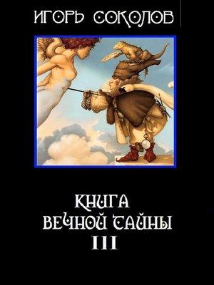 cover image of Книга вечной тайны. Книга третья