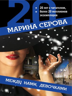 cover image of Между нами, девочками
