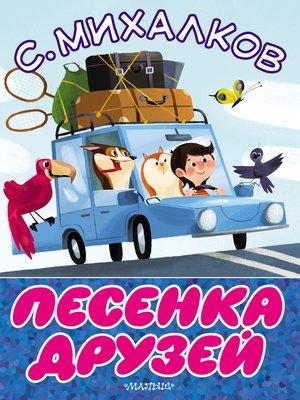 cover image of Песенка друзей