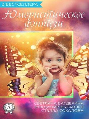 cover image of Сборник «3 бестселлера. Юмористическое фэнтези»