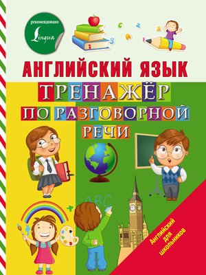 cover image of Английский язык. Тренажёр по разговорной речи