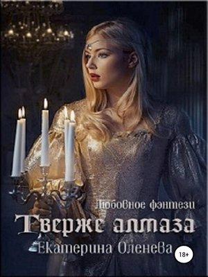 cover image of Твёрже алмаза