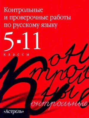 cover image of Контрольные и проверочные работы по русскому языку. 5–11 классы
