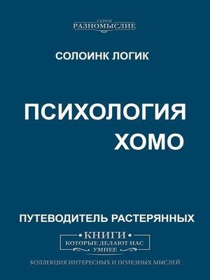 cover image of ПсихологияХомо