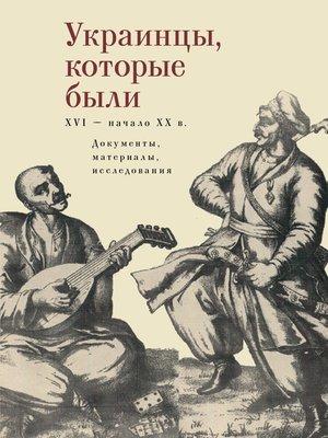 cover image of Украинцы, которые были (XVI – начало ХХ века)