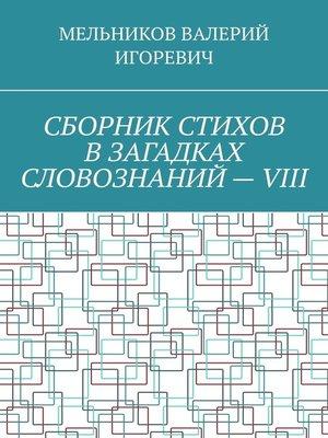 cover image of СБОРНИК СТИХОВ ВЗАГАДКАХ СЛОВОЗНАНИЙ–VIII