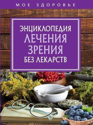 cover image of Энциклопедия лечения зрения без лекарств