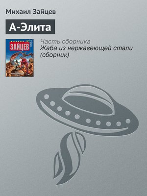 cover image of А-Элита