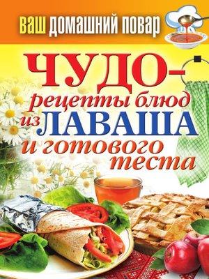 cover image of Чудо-рецепты из лаваша и готового теста