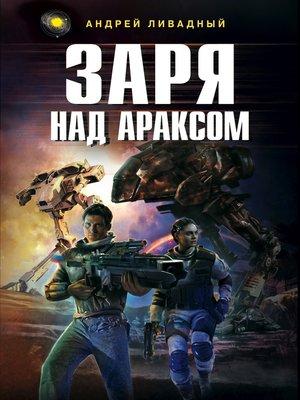 cover image of Заря над Араксом