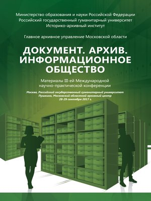 cover image of Документ. Архив. Информационное общество