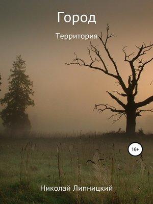 cover image of Город. Территория