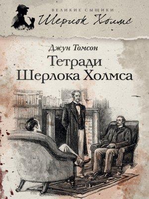 cover image of Тетради Шерлока Холмса (сборник)