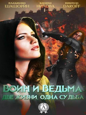 cover image of Воин и Ведьма
