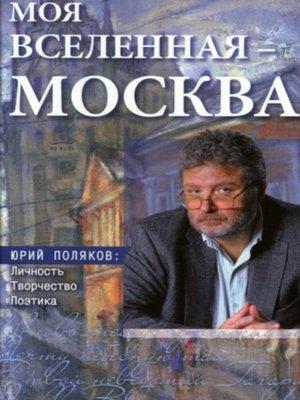 cover image of Моя вселенная – Москва». Юрий Поляков