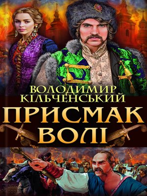 cover image of Присмак волі