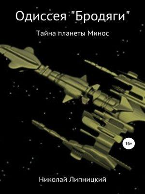 cover image of Одиссея «Бродяги». Тайна планеты Минос