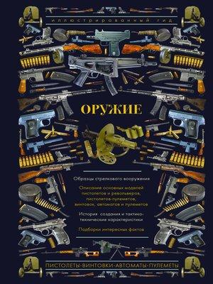 cover image of Оружие. Иллюстрированный гид