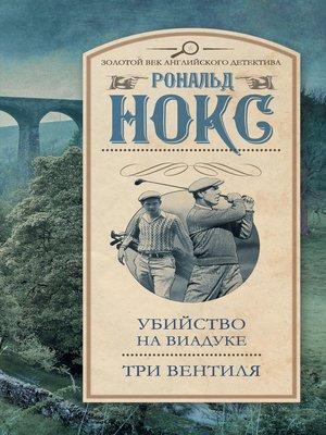 cover image of Убийство на виадуке. Три вентиля (сборник)