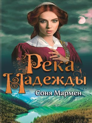 cover image of Река надежды