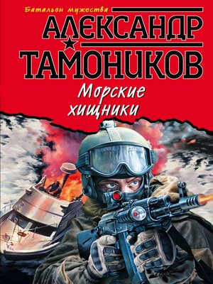 cover image of Морские хищники