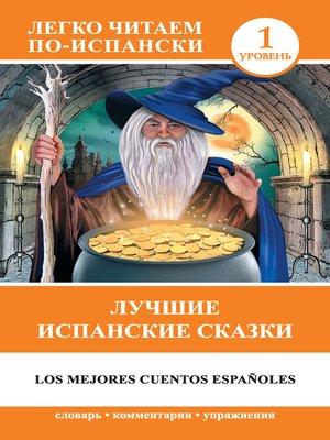 cover image of Лучшие испанские сказки / Los mejores cuentos espafioles