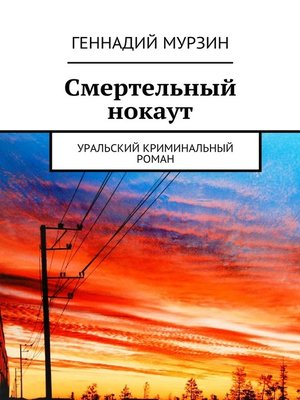 cover image of Смертельный нокаут. Уральский криминальный роман