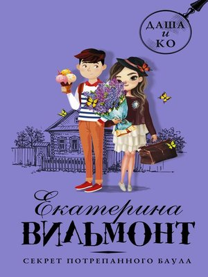 cover image of Секрет потрепанного баула