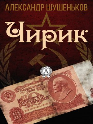 cover image of Чирик