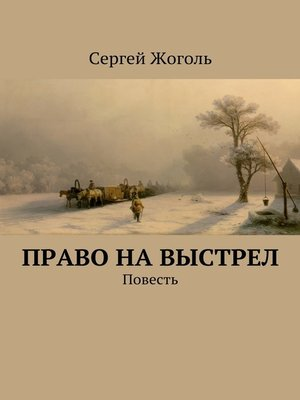 cover image of Право навыстрел. Повесть
