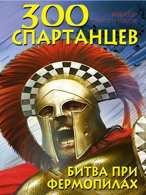 cover image of 300 спартанцев. Битва при Фермопилах