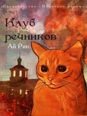 cover image of Клуб речников