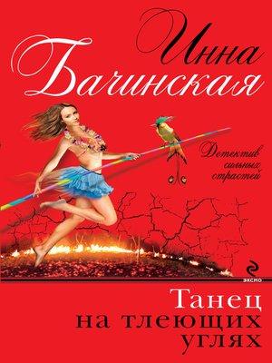 cover image of Танец на тлеющих углях