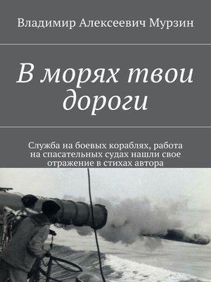 cover image of В морях твои дороги