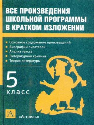 cover image of Все произведения школьной программы в кратком изложении. 5 класс