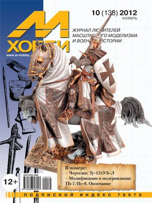 cover image of М-Хобби №10 (138) 2012