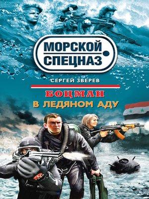 cover image of В ледяном аду