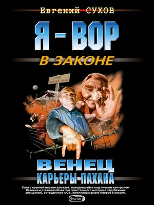 cover image of Венец карьеры пахана